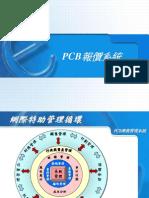 PCB報價