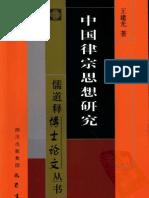 中國律宗思想史.pdf