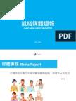 Carat Media NewsLetter 694 Report