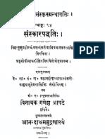 Samskarapaddhati of Bhaskarsastri Abhyankar - Vs Abhyankar 1924