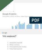 Станислав Видяев, Google Russia.pdf