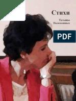 Tatiana Polomoshnykh Poesie - Стихи Татьяны Поломошных