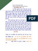 63821551 Trishra Mantra Prayoga for Removing Enemies