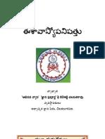 Ee Savas Yo Pan is Had Telugu