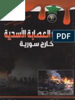 ارهاب العصابة الأسدية خارج سورية