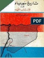 ستيفن هاملي  لونغريغ - تاريخ سوريا ولبنان تحت الانتداب الفرنسي