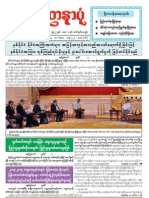 Yadanarpon Newspaper (5-7-2013)