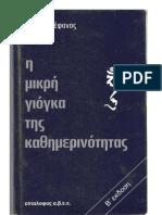 Yoga Book (Greek)