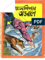 Bengali Indrajal Comics- Him Nissas