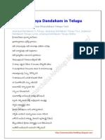 Anjaneya Dandakam in Telugu