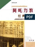 《云南阿吒力教经典研究》侯冲着2008
