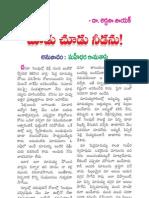 katha.pdf