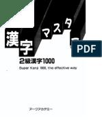 Kanji Master.vol.3