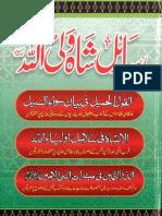 Risayil e Shah Waliullah Dehlvi by Syed Muhammad Farooq Qadri