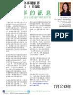 Supervisor Tang's July 2013 Newsletter Chinese