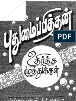 Puthumaippithan