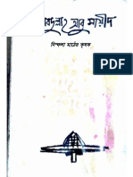 নিস্ফলা মাঠের কৃষক - আবদুল্লাহ আবু সায়ীদ