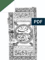 Naghma e Raaz Almaroof Ba Deevan e Raheemi - Maulvi Muhammad Abdur Raheem Shah Kunjpuri