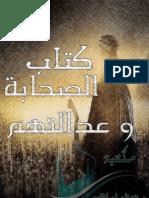 الصحابة و عدالتهم - عدنان إبراهيم