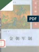 宋史研究丛书+金朝军制