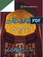 Book on Zakat Awr Sadaqa by Shaykh-ul-Islam Dr Muhammad Tahir-ul-Qadri