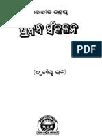 Odia Story Books Pdf