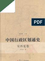 中国行政区划通史(宋西夏卷)