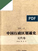 中国行政区划通史(元代卷)
