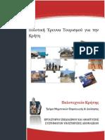 Erevna Tourismou Kritil Polyt Kritis