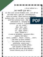 Navaraatri Pooja Vidhanum