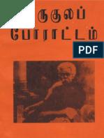 Gurukula-Poraattam