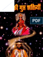 91941483 Gayatri Ki Gupta Shaktiyan (Book in Hindi) -by Pandit  Shri Ram Sharma Acharya