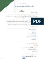 شرح لأساسيات برنامج مايكرو سوفت وورد 2007 عربي