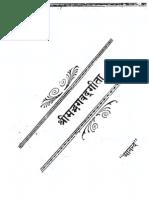 Shri Madbhagwat Gita [5990010116346]