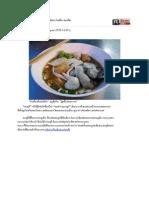 เปิดประตูอร่อย.pdf