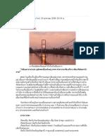 ตาก.pdf