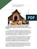 ททท ชวนอิ่มบุญในงาน ใส่บาตรเทียน หนึ่งเดียวแห่งเมืองน่าน.pdf