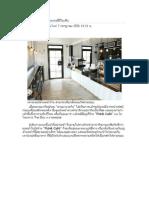 Think Café เต็มอิ่มกับเบเกอรี่มีไอเดีย.pdf