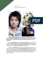 ซามูไรพเนจร ภาค 2.pdf