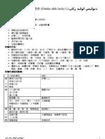 中國歷史科預科溫習簡表 Carta Revisi Sejarah Cina