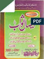 Aisal e Sawab by Maulana Jameel Ur Rehman Akhter
