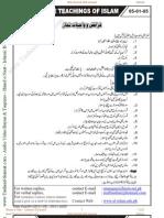 Complete Namaz Urdu and English by Jamia Ashrafia Lahore