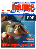 Рыбалка на Руси 2013'02