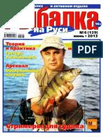 Рыбалка на Руси 2013'06
