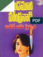AthadeAmeSainyam