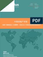 中国房地产市场