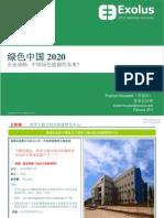 公司战略:红色中国 VS. 绿色中国–事实还是虚构?