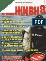 Наживка 2004'09-10