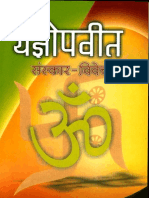 91941174 Yagyopaveet Sanskaar Vivechan by Pandit Shriram Sharma Acharya (book in Hindi)