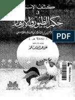 'Izz al-Dîn al-Madisî - kashf al-asrâr